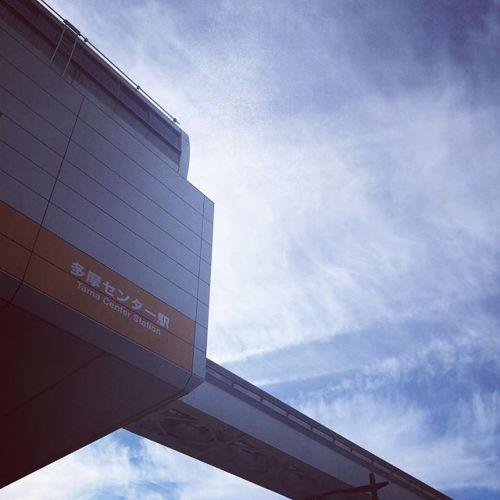 今日の多摩センターはいい天気です。もう少しで遅刻するとこだった笑