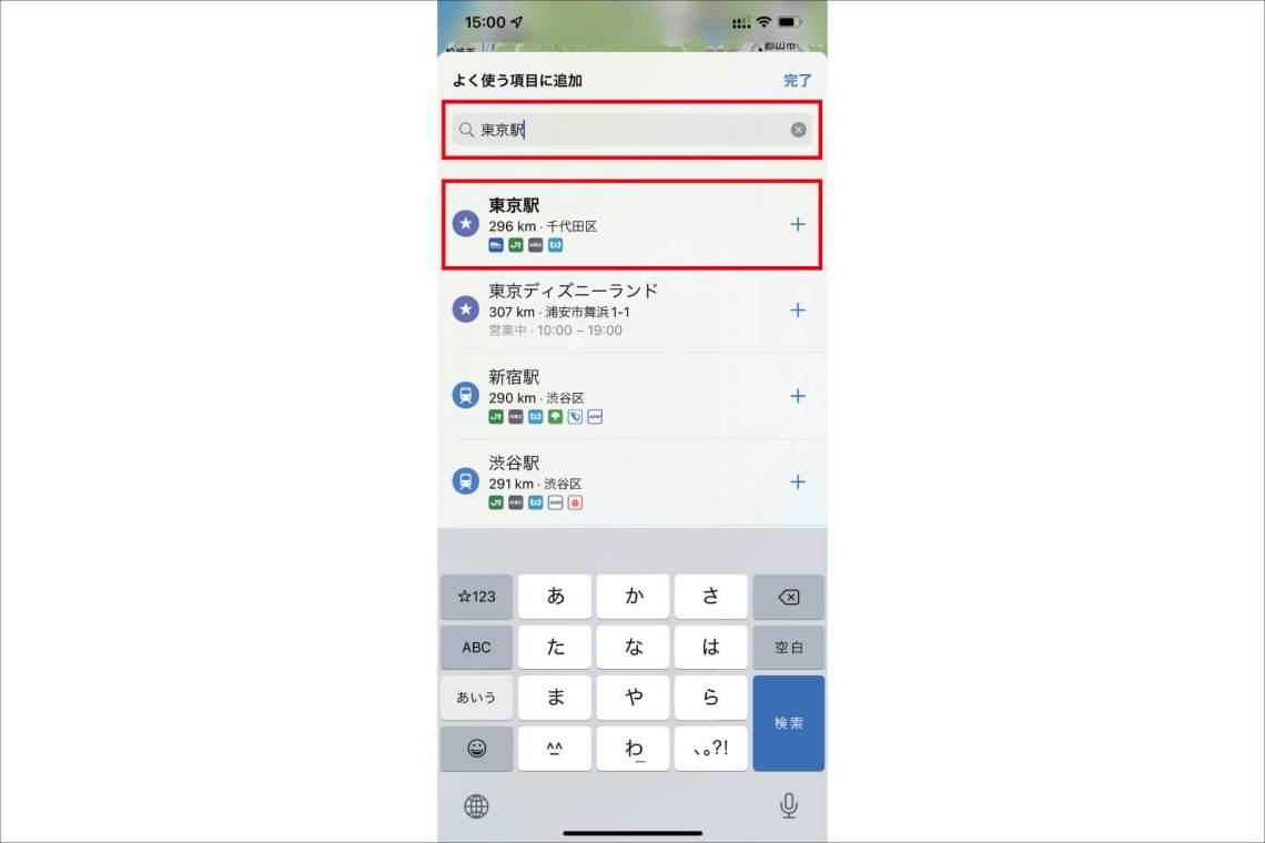 iPhone純正マップ