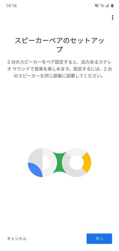 グーグルホームミニのステレオ化