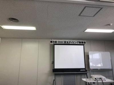 OSSC安全ダイビング勉強会