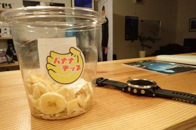 事務のおやつにバナナチップ