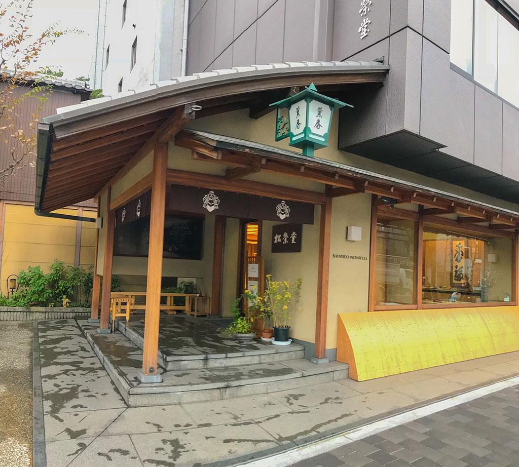 the entrance to Shoyeido Kyoto