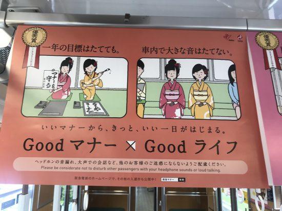 נימוסים יפנים ברכבת