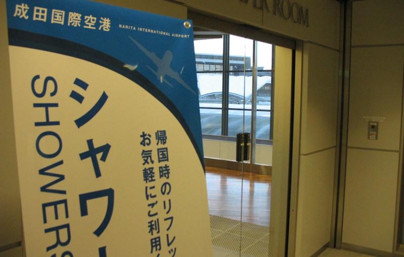 成田空港第一ターミナルのシャワールームを利用してみた。