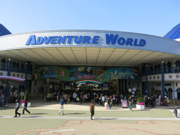 Adventure World is the most popular attraction in Shirahama. (C) JP Rail