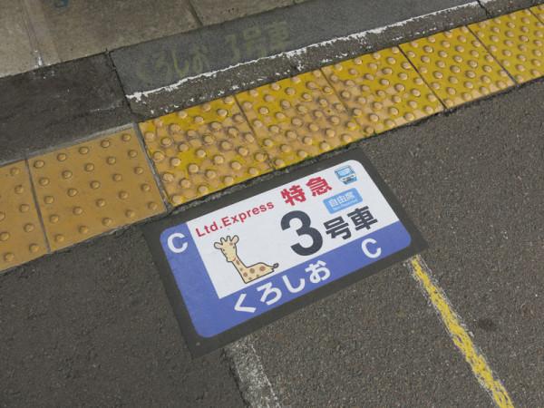 Japan Trip 128