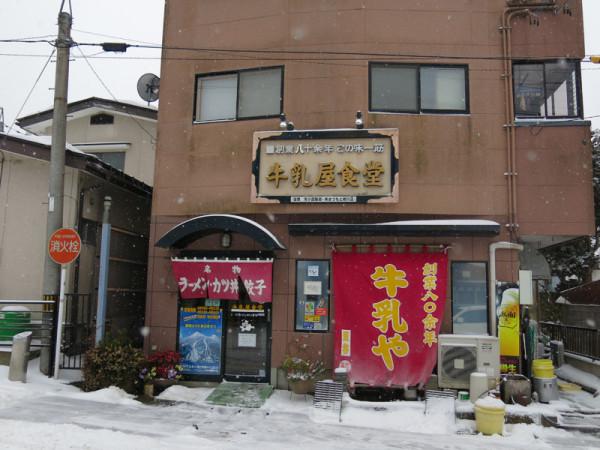 Yunokami onsen 009