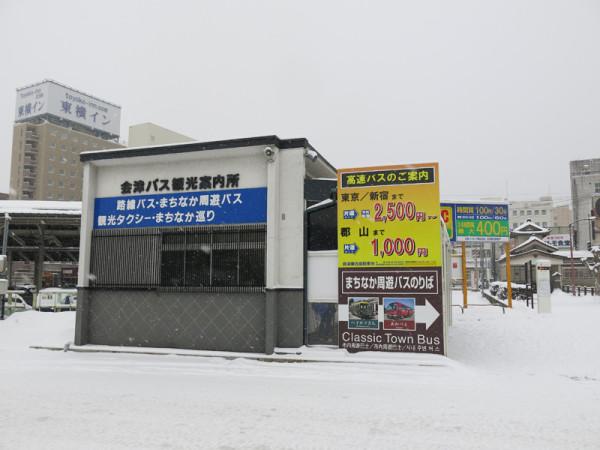 Yunokami onsen 079