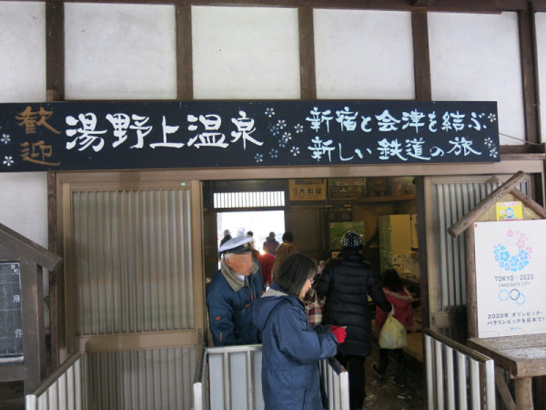 Yunokami onsen 087