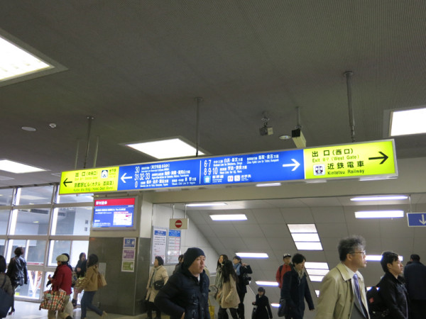 Direction signage near ticket gate of JR Kyoto station. It shows us exit and platform information in both Japanese and English.