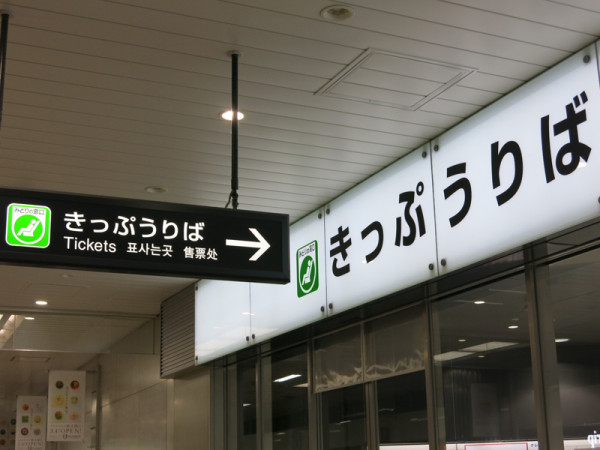 Midori no Madoguchi is JR trains ticket reservation window.