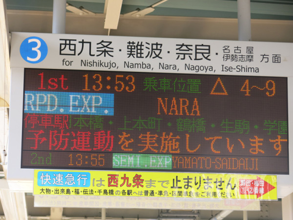 Hanshin Railway Amagasaki station train departure information board.
