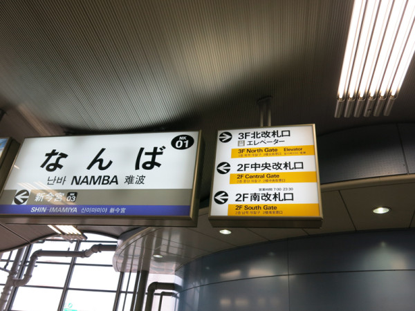 Nankai railway Namba station. It may  be the first place to arrive in downtown Osaka from the airport.