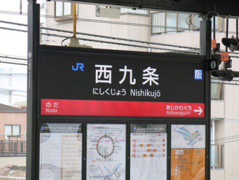 Nishikujo station is the transfer point to Universal Studio Japan on Osaka Loop line.
