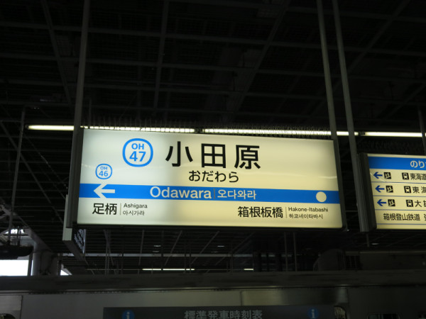 Odakyu Railway Odawara station. It is the gateway to Hakone. The station name is written in four languages.
