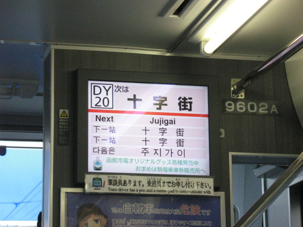 The signage of Hakodate street car.