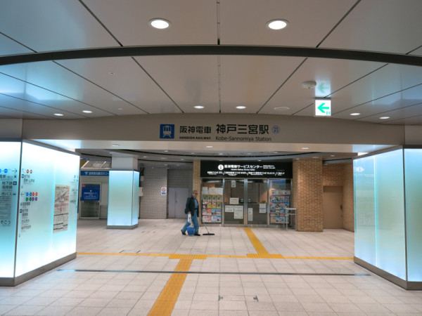 The signage of Hanshin Railway Kobe-Sannomiya station at underground arcade.