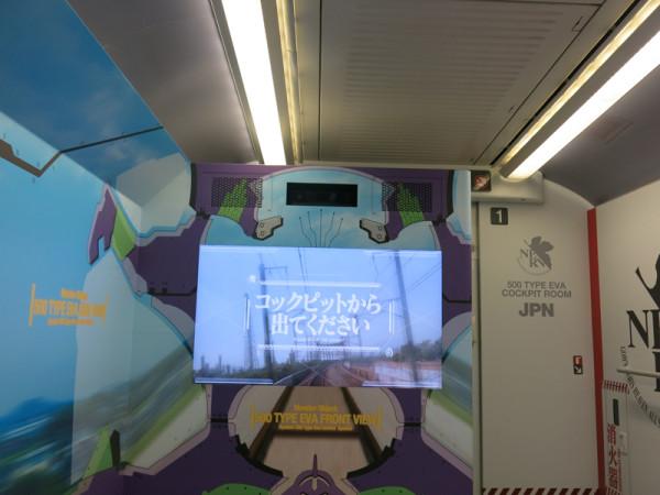 2016 winter Japan trip 1188
