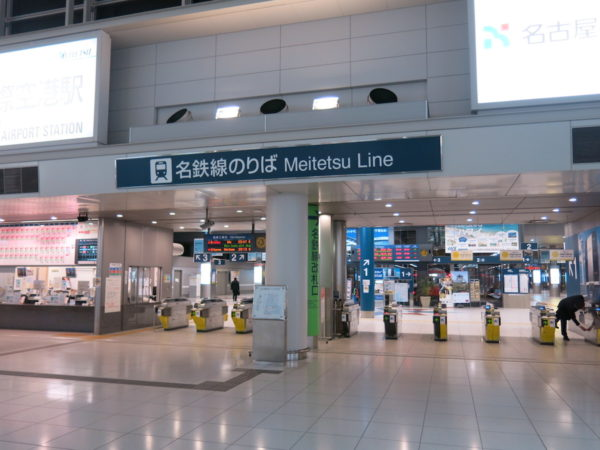 Ticket gate of Meitetsu railway station