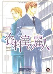 "MIKI ARAYA ""Beautiful man in material room/資料室の麗人"