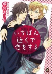 """Love is close/いちばん近くで恋をする "" Manga Boyslove de Kiyoi Kiriyu sortie le 20 Fevrier 2013 chez Kaiohsha dans la collection Gush Comics"