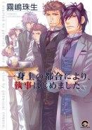 """I started to provide butler service by personal reason/一身上の都合により、執事はじめました。"" Manga Boyslove de Tamaki Kirishima sortira le 20 Mars 2013 chez Kaiohsha dans la collection Gush Comics."