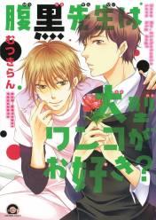 """Does Mr.dichotomic love big dog?/腹黒先生は大型ワンコがお好き? "" Manga Boyslove de Ran Mutsuki sortie le 7 Juillet 2013 chez Kaiohsha dans la collection Gush Comics."