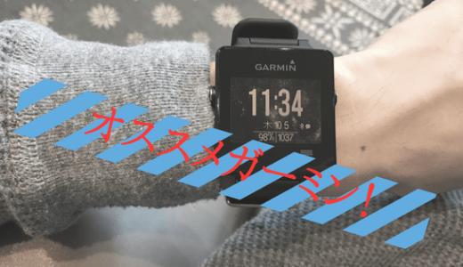 【GARMIN】サイコンにもなるガーミンの時計を半年間使用したレビュー。