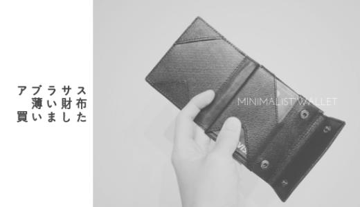 【ミニマリスト】abrAsus薄い財布レビュー