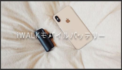 3300mAhの超小型モバイルバッテリー「iWALK」がおすすめ。
