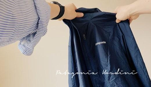 【ミニマリスト愛用品】パタゴニアの『フーディニジャケット』は本当におすすめ。