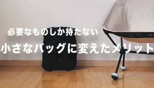 【ミニマリスト】小さなバッグに変えて良かったこと。