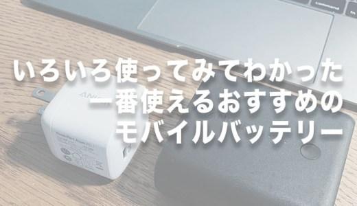 ミニマリストが使うモバイルバッテリー。『Anker PowerCoreFusion 5000』がおすすめ!