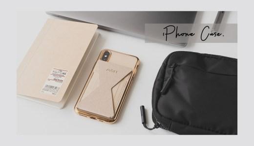 【iPhoneケース】おすすめのiPhoneケースとアイテム。