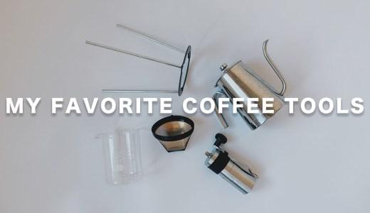 【シンプルな暮らし】おすすめのコーヒー道具を紹介します。
