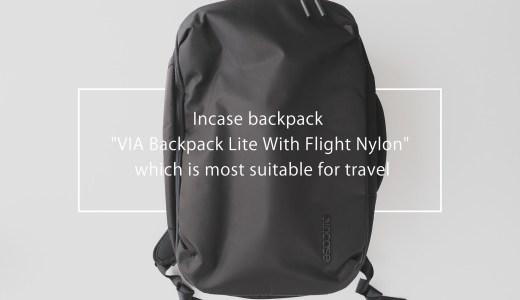 【バックパック】旅行にもビジネスにもおすすめ!incase『VIA Backpack Lite With Flight Nylon』レビュー。
