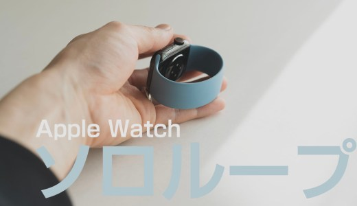 Apple Watchで最もシンプルなバンド。新作「ソロループ」バンドの魅力。