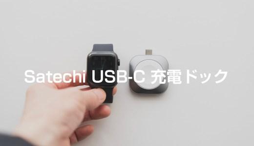 おすすめのApple Watchの充電スタンドはミニマルデザインで美しい!