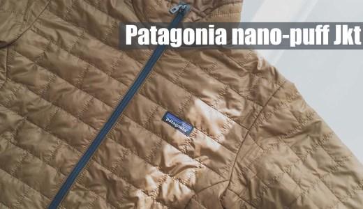 身軽なパタゴニアのアウター「ナノパフジャケット」レビュー。