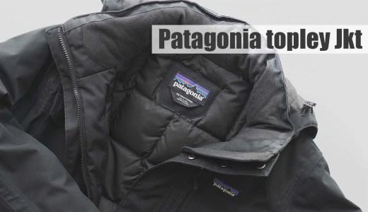 パタゴニア「トップリージャケット」で極寒の冬も快適に過ごす。3年間愛用した感想。