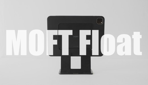 iPadがまるでPCのような使い心地に!iPadケース『MOFT Float(モフトフロート)』レビュー。