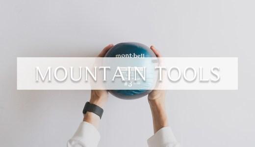 【備忘録】『日帰り、テント泊登山の持ち物』一覧と『登山VLOG装備』。