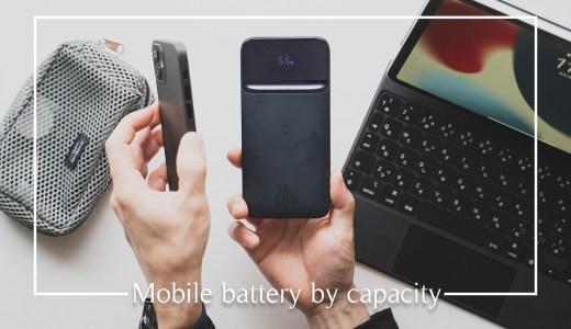 【容量別】モバイルバッテリーの使い方とおすすめ製品一覧。