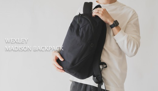 12Lのバックパックは必要最小限の荷物を運ぶのに最適か。WEXLEY新型「MADISON BACKPACK」レビュー。