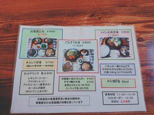 柊の食事メニュー表