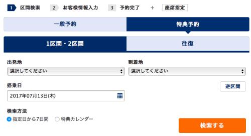 ANA特典航空券検索画面