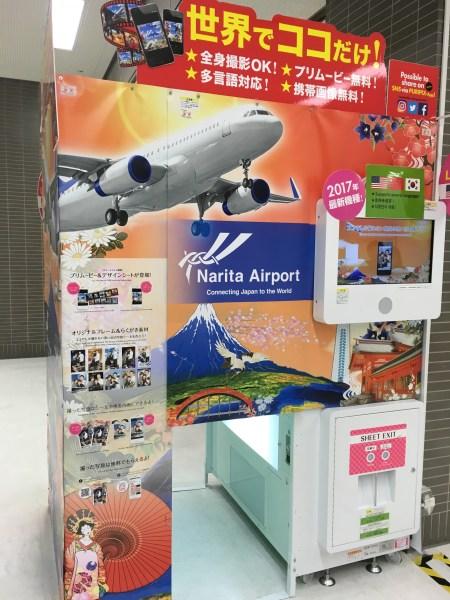 成田国際空港プリクラ