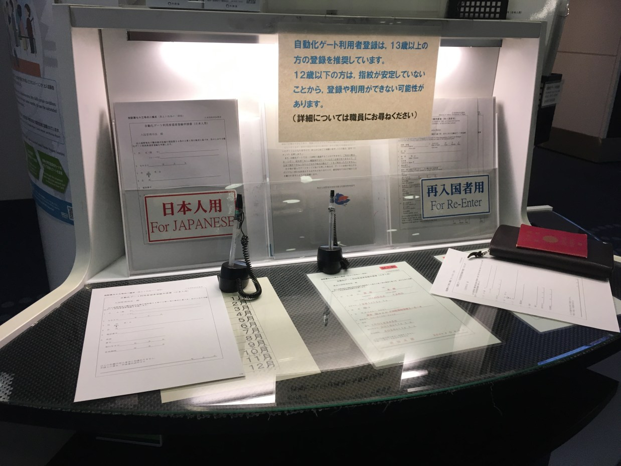 羽田空港自動化ゲート