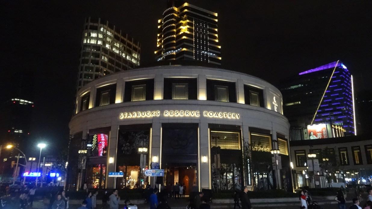 スターバックスリザーブロースタリー上海