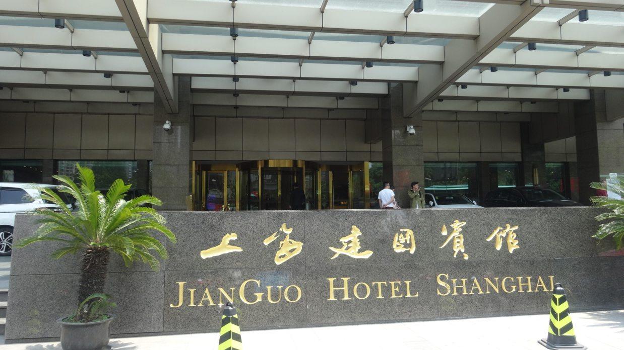 上海建国賓館